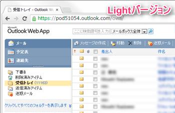 webmail-light.png