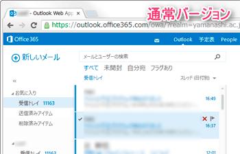 webmail-normal