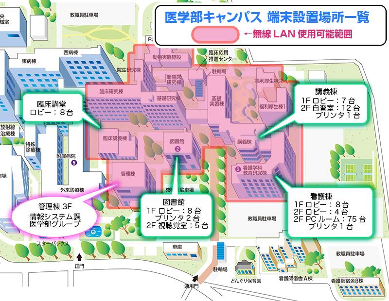 医学部地図