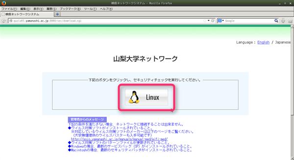 login-lin-01