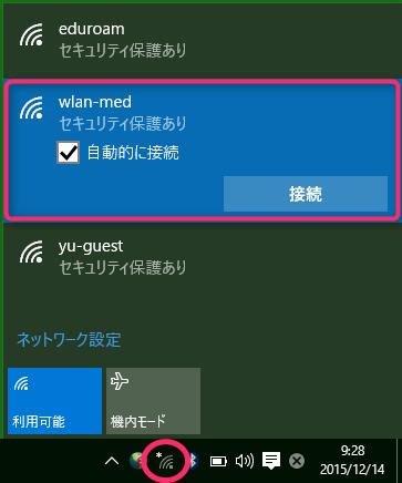 wifi-win10-01