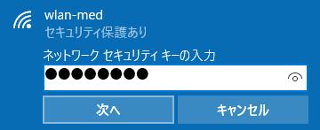 wifi-win10-02